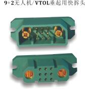 9+2 9W2 VTOL/UAV  Connector(one male and one female)